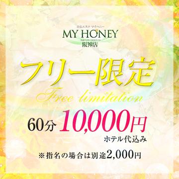 10000円60分ポッキリ、ホテル代込